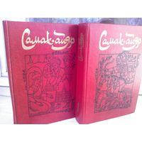 Самак-айяр (комплект из 2 книг)