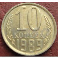 4255:  10 копеек 1989 СССР