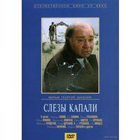 Слезы капали (реж. Георгий Данелия, 1982) Скриншоты внутри
