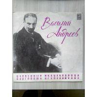 Василий Андреев. ( 1861-1918) Избранные произведения.