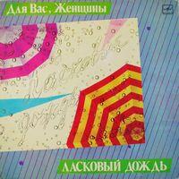 LP Для вас, женщины! Ласковый дождь (1986)
