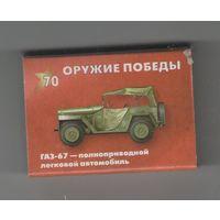 Спички 70 лет. Оружие победы. ГАЗ-67 полуприводной легковой автомобиль