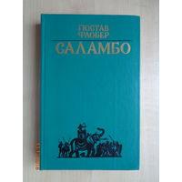 """Книга """"Саламбо"""""""