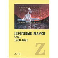 Почтовые марки СССР 1966-1991 гг