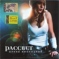 """Алена Винницкая """"Рассвет"""" альбом лицензия"""