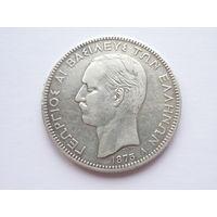 С 1 РУБЛЯ! Монета Греции 5 ДРАХМ 1875 г.! ОРИГИНАЛ. СЕРЕБРО 900-й ПРОБЫ. В ОТЛ. СОСТОЯНИИ. НЕЧАСТАЯ!