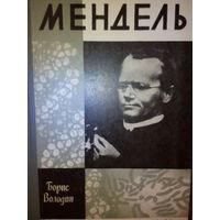 """ЖЗЛ. """"Мендель"""" Б. Володин"""