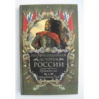 Неофициальная история России. Ордынское иго и становление Руси