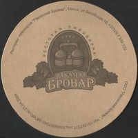 Бирдекель Ресторан-пивоварня Ракаўскі бровар (Минск)