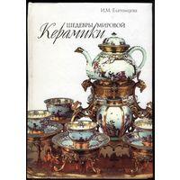 Шедевры мировой керамики. И.М. Елатомцева. фарфор, фаянс