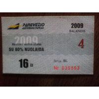Проездной билет . Литва