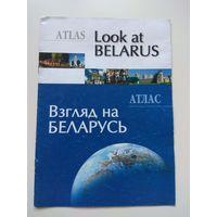 Взгляд на Беларусь. Атлас. 2002