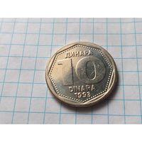Югославия 10 динаров, 1993