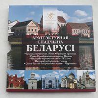 Архитектурное наследие Беларуси