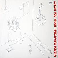 Андрей Макаревич, Песни Под Гитару, LP 1989