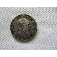 1 рубль 1888 г.