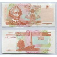 Распродажа коллекции. Приднестровье. 1 рубль 2000 года (P-34а - 2000-2012 Выпуск)