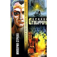 Империя страха(Золотая библиотека фантастики).Брайан Стэблфорд