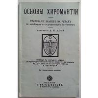 Книга Основы Хиромантии (1990)