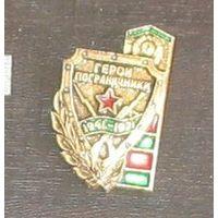 Герои-пограничники 1941-1945