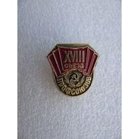 Значок. 18 съезд профсоюзов