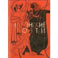 Эллинские поэты. Библиотека античной литературы