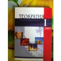 Теократия 1 (7) 2005.