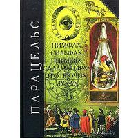 О нимфах, сильвах, пигмеях, саламандрах и о прочих духах