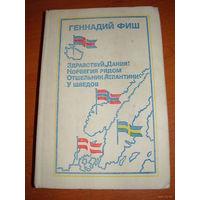 Здравствуй, Дания! Норвегия рядом. Отшельник Атлантики. У шведов