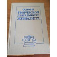 Основы творческой деятельности журналиста, Корконосенко, 2000