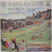 Михаил Плетнёв - П. Чайковский: Времена года