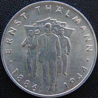 YS: ГДР, 10 марок 1986, 100-летие Эрнста Тельмана, KM# 109
