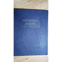 АНГЛО-РУССКИЙ СЛОВАРЬ. 1955 г.