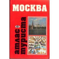 Москва Атлас туриста