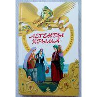 1996. ЛЕГЕНДЫ КРЫМА Сборник