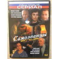 DVD САМОЗВАНЦЫ (ЛИЦЕНЗИЯ)