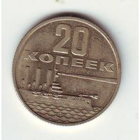 20 копеек 1967 г. - состояние !