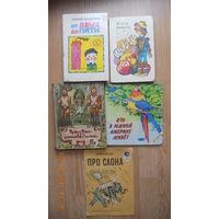 """Пять детских книг (Чуковский """"От двух до пяти"""", """"Кто в Южной Америке живет"""", Житков """"Про слона"""", Нёстлингер """"Небывалая игра"""", Волков """"Урфин Джюс и его деревянные солдаты"""" )."""