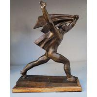 Соцреализм , бронза , скульптура  красноармеец рабочий революция знамя