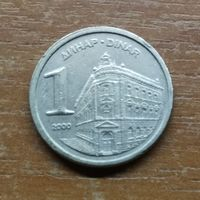 1 динар 2002 Югославия _РАСПРОДАЖА КОЛЛЕКЦИИ