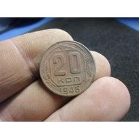 20 копеек 1946 г. СССР