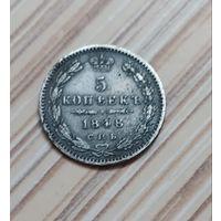 5 копеек 1848, неплохая