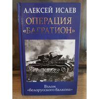 """Алексей Исаев. Операция """"Багратион"""" Взлом Белорусского балкона."""