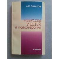 А.И. Захаров. Неврозы у детей и психотерапия.