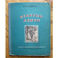Нагишкин Д. Храбрый Азмун. Амурские сказки. 1953г.