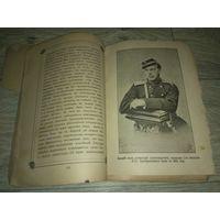 Император Александр III. Тип. Князя В.П. Мещерского, 1894. Без переплёта. БОЛЬШАЯ РЕДКОСТЬ