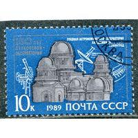 СССР 1989.. Пулковская обсерватория