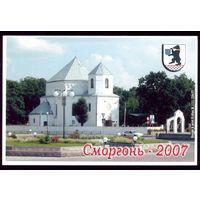 2007 год Сморгонь Церковь