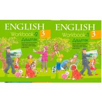 2015 Английский язык. 3 класс. Рабочая тетрадь-1-2 часть Лапицкая