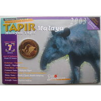 Малайзия 25 сенов 2003 г. Вымирающие виды - Чепрачный тапир